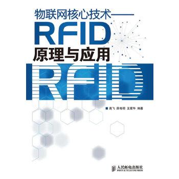 物联网核心技术——RFID原理与应用