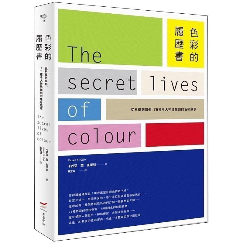 色彩的履历书:从科学到风俗,75种令人神魂颠倒的色彩故事 色彩搭配设计美学/港台繁体中文 善本图书 汇聚全球出版物,让阅读改变生活,给你无限知识