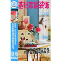 【旧书二手九成新】基础家居装饰――瑞丽BOOK 北京《瑞丽》杂志社 9787501949427 中国轻工业出版社