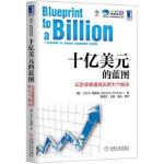 十亿美元的蓝图:让企业极速成长的七个秘诀 [美] 大卫 G.汤姆森(David G. Thomson),殷焕武,王璐