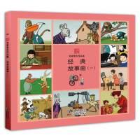 名家散失作品集:经典故事画(一)