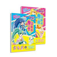 巴啦啦小魔仙之奇迹舞步 魔法立体贺卡(2册)
