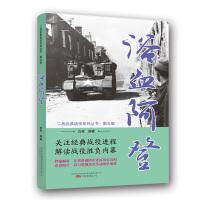 二战经典战役系列丛书:浴血阿登(图文版)