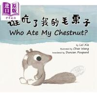 【中商原版】Who Ate My Chestnut? 谁吃了我的毛栗子 中英双语 儿童绘本 启蒙识字 学龄前读物 国版