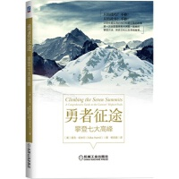 勇者征途:攀登七大高峰 历时15年对七大高峰的极致研究!七大高峰的登峰详尽指南!地图、照片、线路、装备清