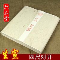 安徽泾县宣纸毛笔文房四宝四尺对开生宣古法净皮国画书法专用