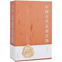 故宫:中国古代金银首饰(全三册)