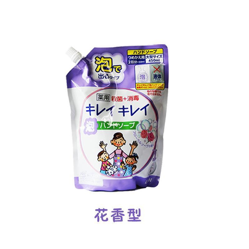 日本狮王植物消毒泡沫洗手液替换装 200ml 紫色淡香型易冲洗,洗后不干燥