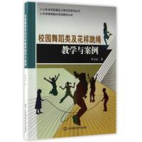 校园舞蹈类及花样跳绳教学与案例 正版 李文记 9787564424664