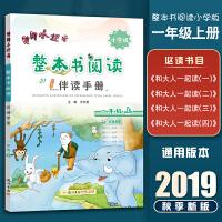 黄冈小状元整本书阅读伴读手册小学一年级上册和大人一起读同步课程阅读