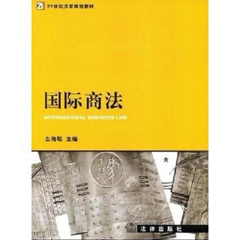 【旧书二手书8成新】国际商法 左海聪 法律出版社 9787503680700 旧书,6-9成新,无光盘,笔记或多或少,不影响使用。辉煌正版二手书。