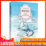 海豹历险记 (法)黎达・ 文教 中学教辅 新华书店正版图书籍长江少年儿童出版社