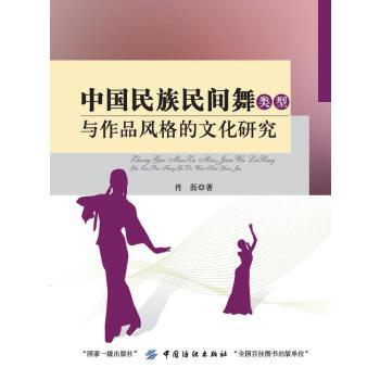 正版-YL-中国民族民间舞类型与作品风格的文化研究 肖磊 9787518028788 中国纺织出版社 枫林苑图书专营店 当天订单第二天发货,周六日订单下周一发货。收到货后开电子发票。15726655835