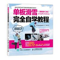 单板滑雪完全自学教程 图解修订版
