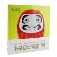 吉祥娃娃 DARUMA BOOK だるまのデザイン 不倒翁设计 日本进口原版