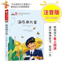 海底两万里(彩图注音版)小学生语文新课标必读丛书