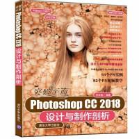 突破平面Photoshop CC 2018�O��c制作剖析