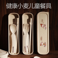 依蔓特 健康环保谷纤维儿童餐具礼盒套装 稻壳纤维叉子 勺子 筷子