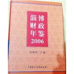 2006淄博财政年鉴