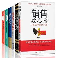 销售类书籍全6册 销售攻心术销售心理学营销销售技巧类书籍畅销书推销电话汽车房地产服装销售技巧的书籍练口才销售圣经直销书