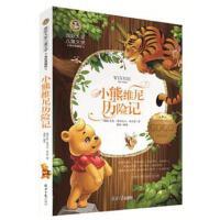 小熊维尼历险记 国际大奖儿童文学美绘典藏版 彩色图文本