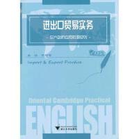 进出口贸易实务/东方剑桥应用英语系列 正版 阮绩智 9787308113236