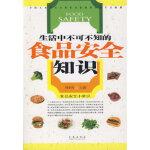 生活中不可不知的食品安全知识 项阳青 青岛出版社