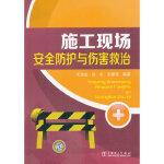施工现场安全防护与伤害救治,宋功业,中国电力出版社9787512327146