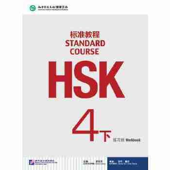 HSK标准教程4(下)练习册(含1MP3)