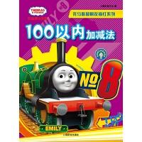 辞海版认知成长百科・托马斯和朋友描红系列・100以内加减法