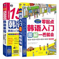零起点韩语入门图解 一看就会+超奇迹 分类记 15000韩语单词