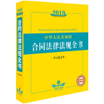 2019中华人民共和国合同法律法规全书(含示范文本)