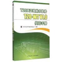 【二手旧书9成新】【正版现货】 T20天正给排水软件T20-WT V1.0使用手册 北京天正软件股份有限公司 中国建筑