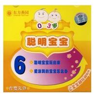 原装正版 育婴先锋:聪明宝宝6(0~3岁)(VCD) 健康生活