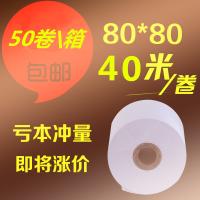 80X8080mm热敏 厨房小票纸80*80热敏打印纸 排队机纸