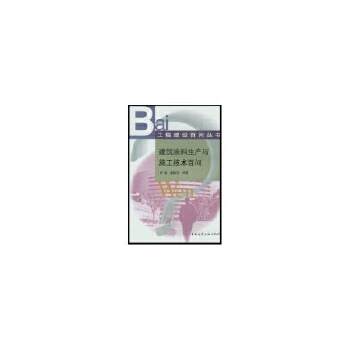建筑涂料生产与施工技术百问//工程建设百问丛书 中国建筑工业出版社 【文轩正版图书】