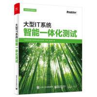 IT系统智能一体化测试 中国民生银行信息科技部 著 电子工业出版社 9787121315466
