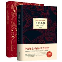 百年孤独+霍乱时期的爱情(精装)加西亚・马尔克斯 诺贝尔文学奖作者 世界名著外国经典文学小说 正版畅销书籍