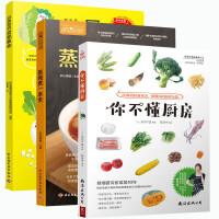 厨房里的营养革命+蒸炖煮一本全+你不懂厨房食材处理方法蔬菜肉类食材处理烹饪书籍大全家常菜健康营养搭配食谱书蔬菜料理指南