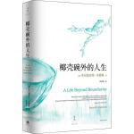 椰壳碗外的人生 本尼迪克特・安德森回忆录 上海人民出版社
