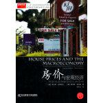 房价与宏观经济:对银行业与物价稳定的影响(金融�磐�译丛)