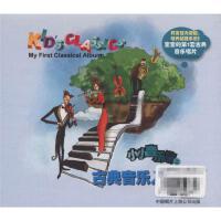 小小音乐家之古典音乐入门(2CD)( 货号:77992250672)