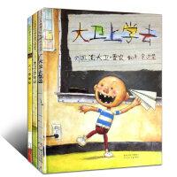 大卫惹麻烦全3册婴幼儿童亲子早教启蒙故事图
