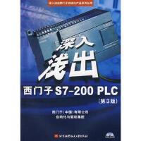 【二手书旧书95成新】深入浅出:西门子S7-200PLC(第3版),西门子(中国)有限公司自动化驱动集团著,北京航空航