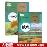 新版2018使用初中8八年级上册生物学八年级上册地理书课本教材人教版全套2本初二八年级地理八上生物学地理