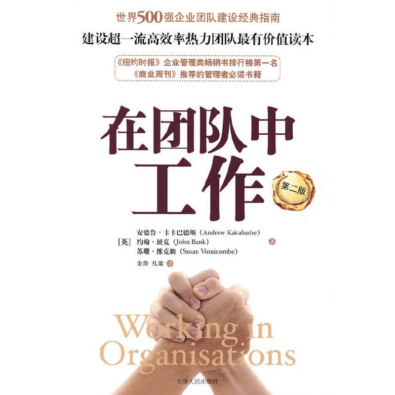 【旧书二手书8成新】在团队中工作 卡卡巴德斯  班克 维克姆 天津人民出版社 9787201062 旧书,6-9成新,无光盘,笔记或多或少,不影响使用。辉煌正版二手书。
