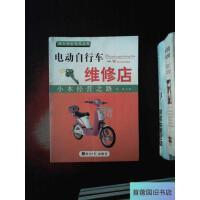 【旧书二手书9成新】小本经营之路电动自行车维修店郭勇经济日报出版社