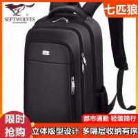 七匹狼书包中学生大容量双肩包初中生休闲男士旅行包电脑包潮背包