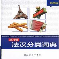 康乃馨法汉分类词典