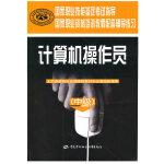 计算机操作员(中级)―职业技能培训鉴定辅导练习